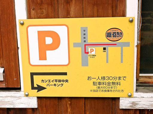 ルッカパイパイ (LOOK-Ka PyPy) | 駐車場案内