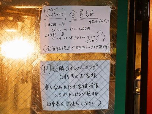 カレー魂 デストロイヤー 北14条 | 店舗メニュー画像5