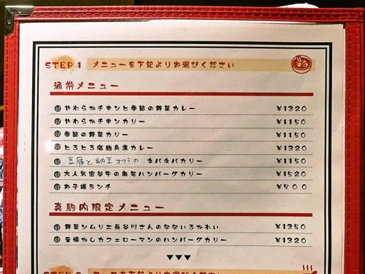スープカリー 奥芝商店 真駒内 眞栄荘 | 店舗メニュー画像1