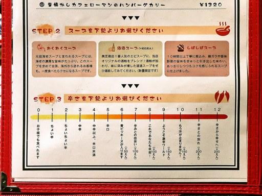 スープカリー 奥芝商店 真駒内 眞栄荘 | 店舗メニュー画像2