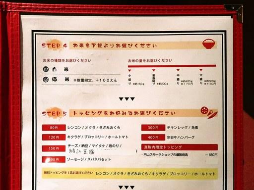 スープカリー 奥芝商店 真駒内 眞栄荘 | 店舗メニュー画像3