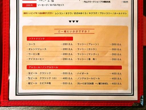 スープカリー 奥芝商店 真駒内 眞栄荘 | 店舗メニュー画像4