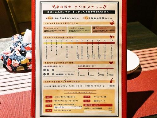 スープカリー 奥芝商店 真駒内 眞栄荘 | 店舗メニュー画像5