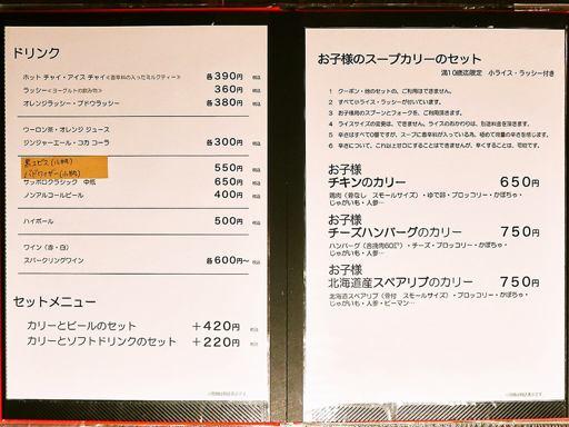 Curry SAVoY | 店舗メニュー画像3