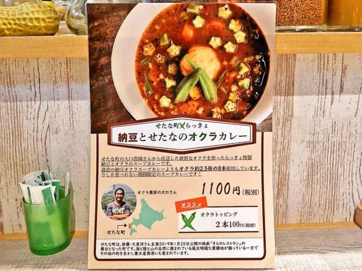 らっきょ大サーカス | 店舗メニュー画像8