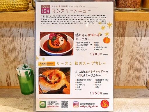 らっきょ大サーカス | 店舗メニュー画像10
