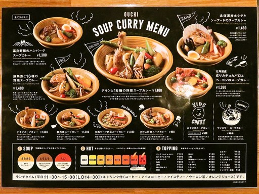 カレー&ごはんカフェ 【ouchi】 | 店舗メニュー画像1