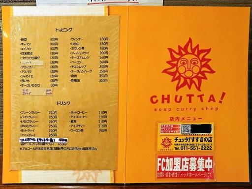 CHUTTA! ススキノ本店 | 店舗メニュー画像2