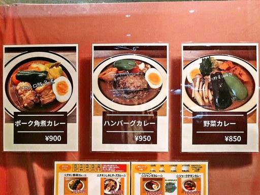 スープカレー店 34 | 店舗メニュー画像2