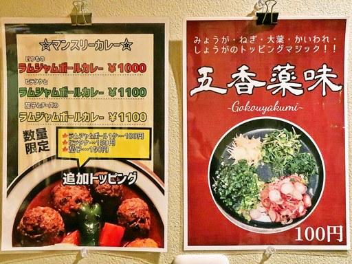 スープカレー店 34 | 店舗メニュー画像3