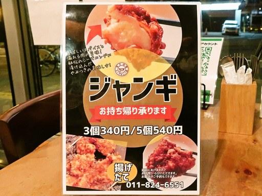 スープカレー店 34 | 店舗メニュー画像4