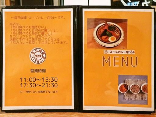 スープカレー店 34 | 店舗メニュー画像5