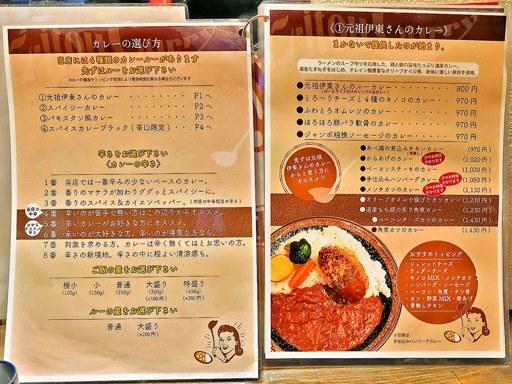 エイトカリー E-itou Curry   店舗メニュー画像1