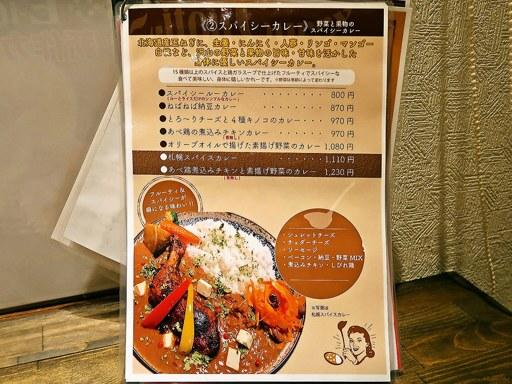 エイトカリー E-itou Curry   店舗メニュー画像2