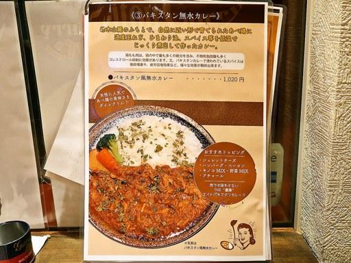 エイトカリー E-itou Curry   店舗メニュー画像3