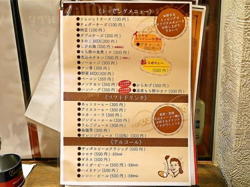 エイトカリー E-itou Curry   店舗メニュー画像4