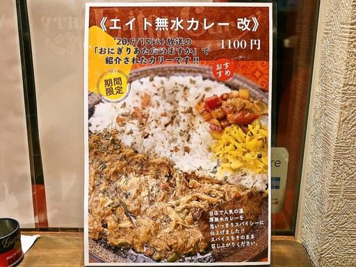 エイトカリー E-itou Curry   店舗メニュー画像5