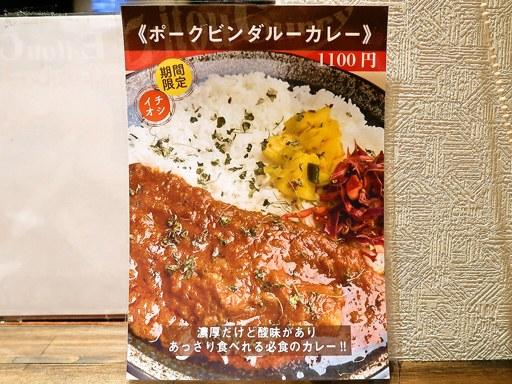 エイトカリー E-itou Curry   店舗メニュー画像6