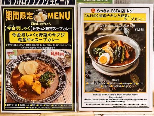 札幌らっきょ エスタ店 | 店舗メニュー画像3