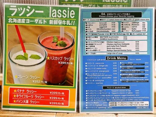 札幌らっきょ エスタ店 | 店舗メニュー画像5