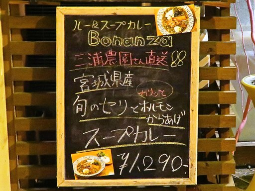 ルー&スープカレー Bonanza | 店舗メニュー画像12