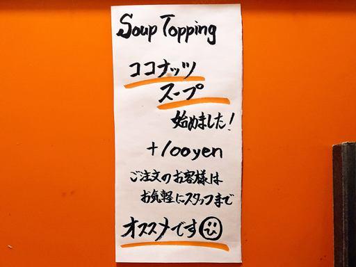 ルー&スープカレー Bonanza | 店舗メニュー画像10