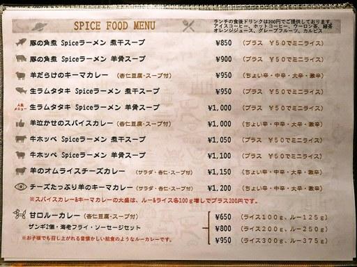 スープカレー しゃば蔵 | 店舗メニュー画像1