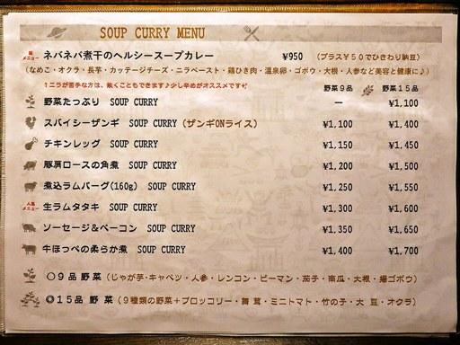 スープカレー しゃば蔵 | 店舗メニュー画像2