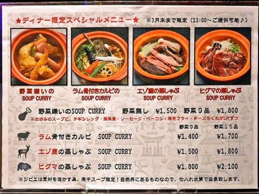 スープカレー しゃば蔵 | 店舗メニュー画像4
