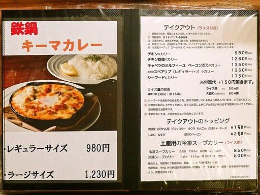 Curry SAVoY   店舗メニュー画像2