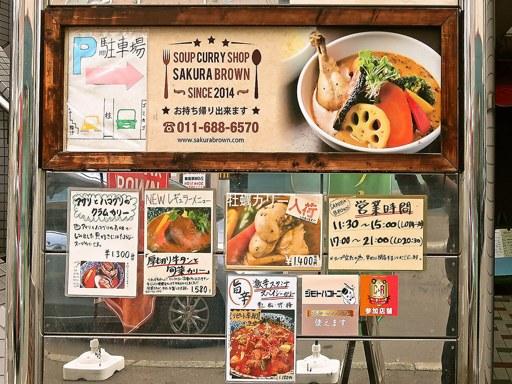 SAKURA BROWN | 店舗メニュー画像6