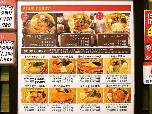 SOUP CURRY SHOP MAHANA スープカレーマハナ [移転につき一時休業中] | 店舗メニュー画像1