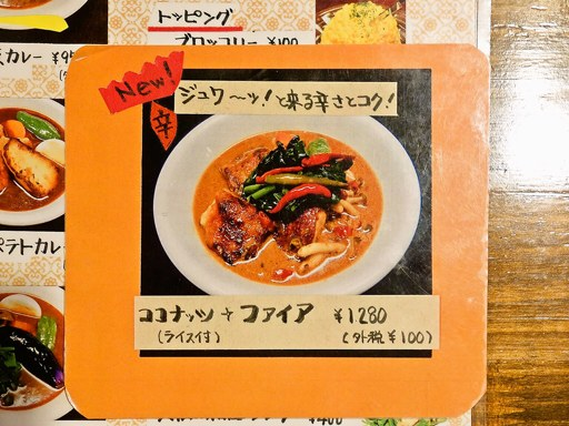 Soup Curry Kitchen カレーリーブス | 店舗メニュー画像3