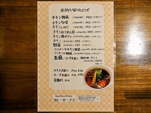 Soup Curry Kitchen カレーリーブス | 店舗メニュー画像5