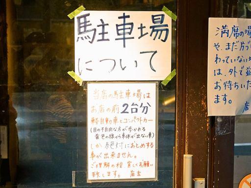 一文字咖喱店(一文字カリー店) | 駐車場案内