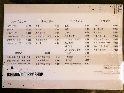 一文字咖喱店(一文字カリー店) | 店舗メニュー画像1