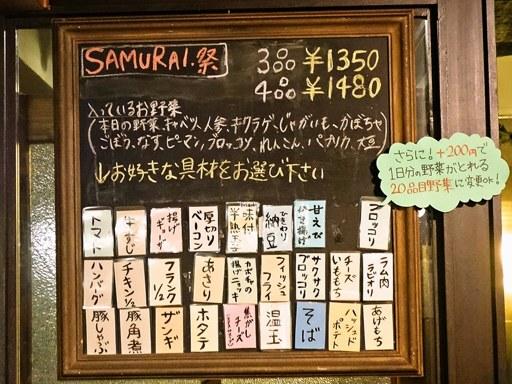 Soup Curry SAMURAI. (路地裏カリィ侍.) さくら店 | 店舗メニュー画像9
