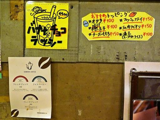 Soup Curry SAMURAI. (路地裏カリィ侍.) さくら店 | 店舗メニュー画像10