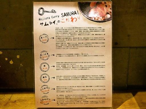 Soup Curry SAMURAI. (路地裏カリィ侍.) さくら店 | 店舗メニュー画像12
