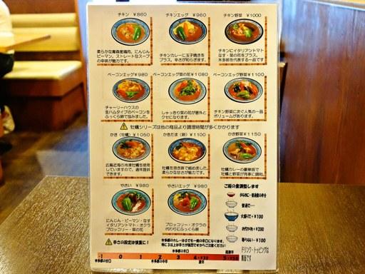 スープカリー 木多郎 澄川本店 | 店舗メニュー画像1
