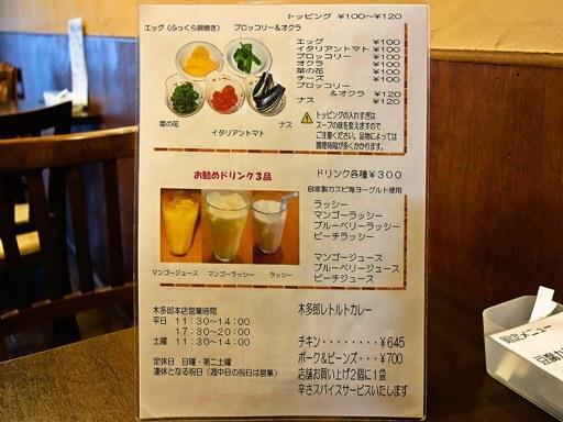 スープカリー 木多郎 澄川本店 | 店舗メニュー画像2
