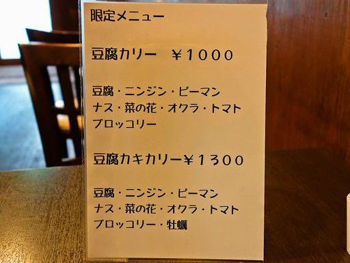 スープカリー 木多郎 澄川本店 | 店舗メニュー画像3