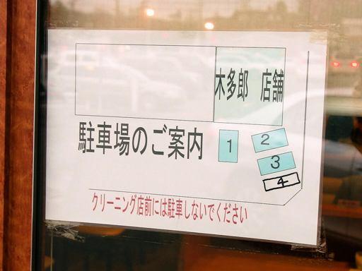 スープカリー 木多郎 澄川本店 | 駐車場案内