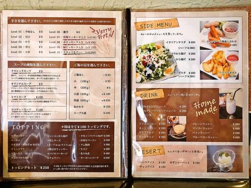 SoupCurry MATALE(マタレー) 円山店 | 店舗メニュー画像2