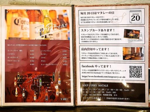 SoupCurry MATALE(マタレー) 円山店 | 店舗メニュー画像3