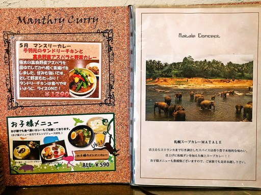SoupCurry MATALE(マタレー) 円山店 | 店舗メニュー画像4