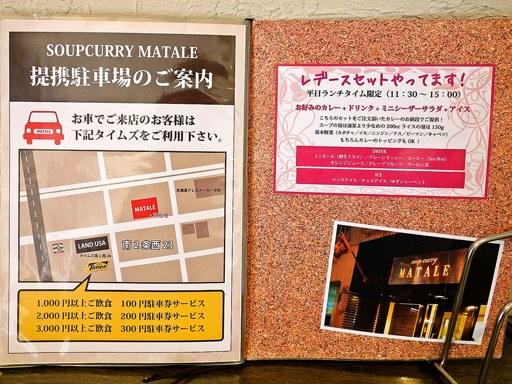 SoupCurry MATALE(マタレー) 円山店 | 店舗メニュー画像5