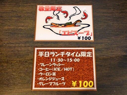 SoupCurry MATALE(マタレー) 円山店 | 店舗メニュー画像6