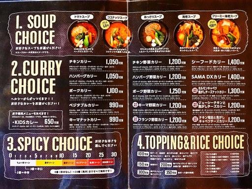 Curry&Cafe SAMA 北海道神宮前店(宮の森店) | 店舗メニュー画像1