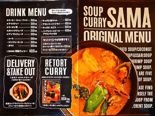 Curry&Cafe SAMA 北海道神宮前店(宮の森店) | 店舗メニュー画像2